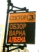 BAPHA - das heißt VARNA