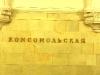 Metro-Station Komsomolska